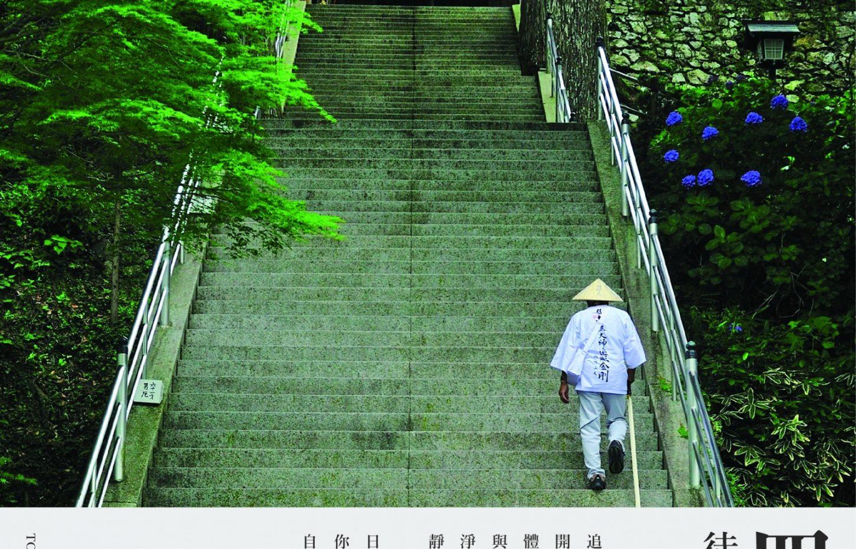 徒步遍路體驗,賞櫻。