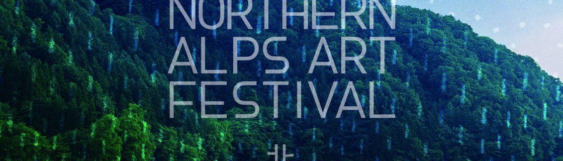 北阿爾卑斯國際藝術祭