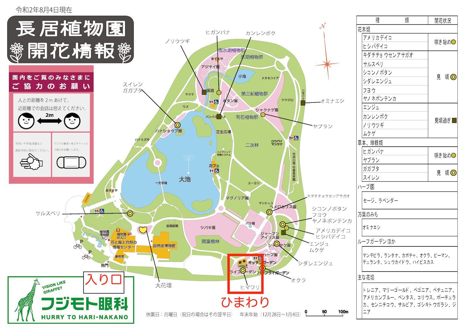 長居公園植物園MAP